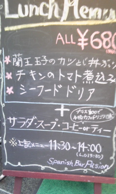 Spanish Bar Pasion 谷町4丁目店