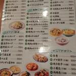 kantonsaikanseiryuu - 食べ放題1,480円(税別)