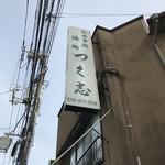 つく志 - 190809金 神奈川 つく志 外観
