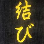 自家製麺 結び  - 暖簾