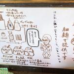 113231620 - 替え玉は100円現金でok                       博多ラーメンの様な低加水細麺になります!