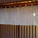 鮨 一新 - 暖簾
