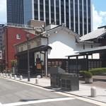 福仙樓 - 福仙樓の西隣りは大阪大学の前身、重要文化財『適塾』。カレー焼きそばのついでに、緒方洪庵や蘭学の勉強!(笑)
