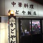 かどや飯店 -