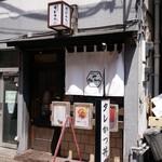 新潟カツ丼 タレカツ - 外観