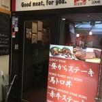 肉びすとろ グルマン 三年坂 - 外観写真:店外観