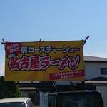 ラーメン藤 -