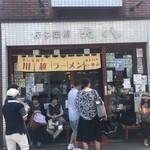 餃子菜館 大八 -