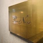 ピノ ノワール -