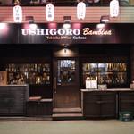 Ushigorobambinakarubone - うしごろバンビーナ