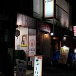 立ち飲み居酒屋ドラム缶船橋店 -