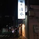 麺屋 清水 -