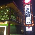 京昌園別館 -