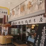 金蝶園総本店 -