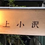 上小沢邸 - 外観