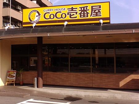 CoCo壱番屋 東浦店