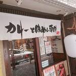 炭火焼肉ホルモン 横綱三四郎 -