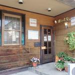 ラッシュライフ - 湯沢駅からほどほど近い横丁にあるミャ