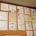 1133834 - 店内に飾られた有名人のサイン色紙