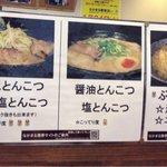 豚人なかまる 栗東店 -
