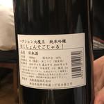 日本酒原価酒蔵 - はくしょんでごじゃる!純米吟醸 ラベル裏