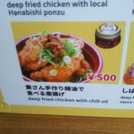 113301069 - 黄さんの手作り辣油で食べる唐揚げ(500円)