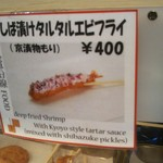 113301075 - しば漬けタルタルエビフライ(400円)