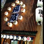 北海和食と日本酒 福蔵 -