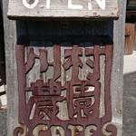 川村農園CAFE - 看板