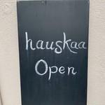 ハウスカ - お客さまがいなかったら、気付かなかったお店です…