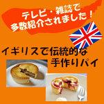 ジェリーズパイ - ジェリーズパイはイギリスの伝統的なお菓子です 全国発送もOK!