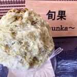 氷屋cafe 旬果 - ピスタチオ 。純氷でもほわっほわ!シロップもスッキリしたフレッシュなかき氷!