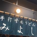 鎌倉みよし -