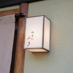 竹屋町 三多 - 外観写真: