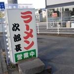 味の終着駅 次郎長 -