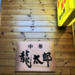 ラーメン龍太郎 - 外観