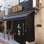 尾島商店 - 外観1