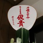 kitchen俊貴 - 団扇☆