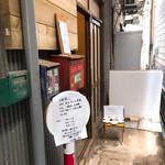 喫茶 紬 - 入口です^_^