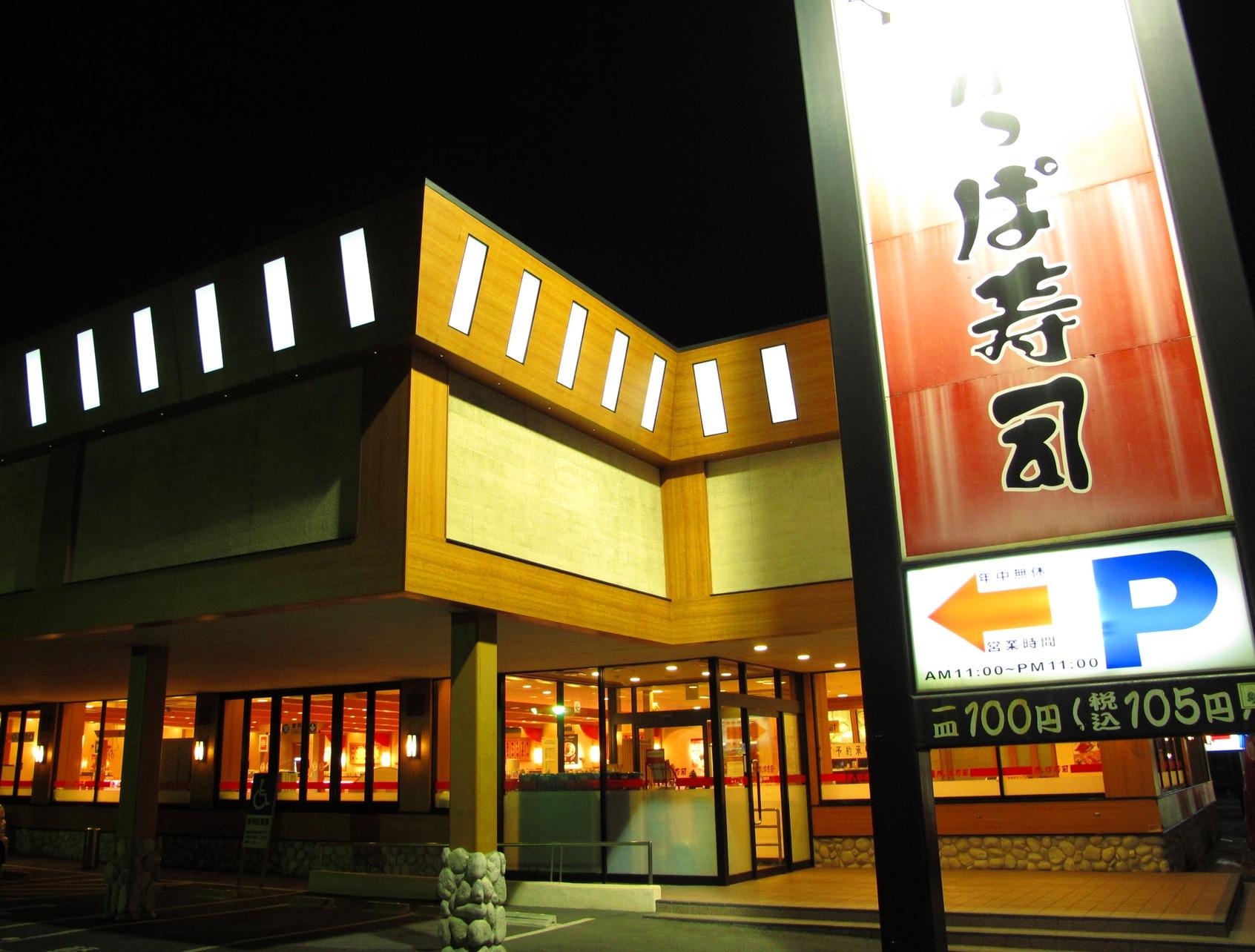 かっぱ寿司 豊川店