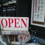 今出川珈琲館 - 営業時間と定休日(2月からは木曜日も休みです)