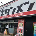 富士タンメン - 店舗