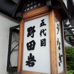 五代目 野田岩 - ミシュラン☆獲得うなぎ店『五代目野田岩麻布飯倉本店』(*´∇`)ノ