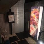 個室 肉寿司と松阪牛 くずし割烹たてがみ - 外観
