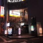 個室 肉寿司と松阪牛 くずし割烹たてがみ - 外観(この建物の地下)
