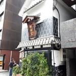 五代目 野田岩 - お店の外観 素敵な佇まい