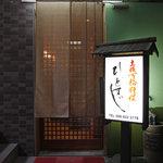 ひとすじ - 店主がこだわる和食処、それが「土佐万福料理ひとすじ」