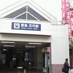 11336593 - 庄内駅から徒歩4分以内