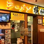 ラーメン横綱 - 店舗外観 (替玉の窓口)