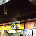 ラーメン横綱 - 店舗外観 (刈谷ハイウェイオアシス1階フードコート内)
